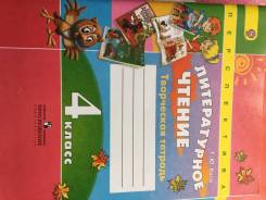Окружающий мир и Литературное чтение. Класс: 4 класс