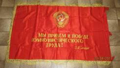 Продам знамя СССР. Оригинал