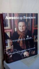 Я сегодня в моде. Александр Васильев