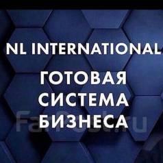 Бизнес в сотрудничестве с компанией Nl international!