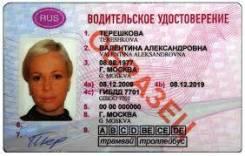 Помощь в получении водительских удостоверений иностранным гражданам