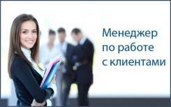 "Менеджер по работе с клиентами. ООО""Вирго"""