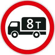 Дорожный знак 3.11 Ограничение массы