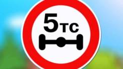 Дорожный знак 3.12 Ограничение массы , приходящиеся на ось