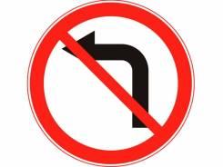 Дорожный знак 3.18.2 поворот налево запрещен