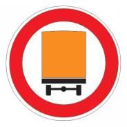 Дорожный знак 3.32 Движение ТС с опасными грузами запрещено