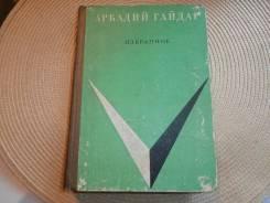 А. П. Гайдар. Избранное. Изд. 1969.