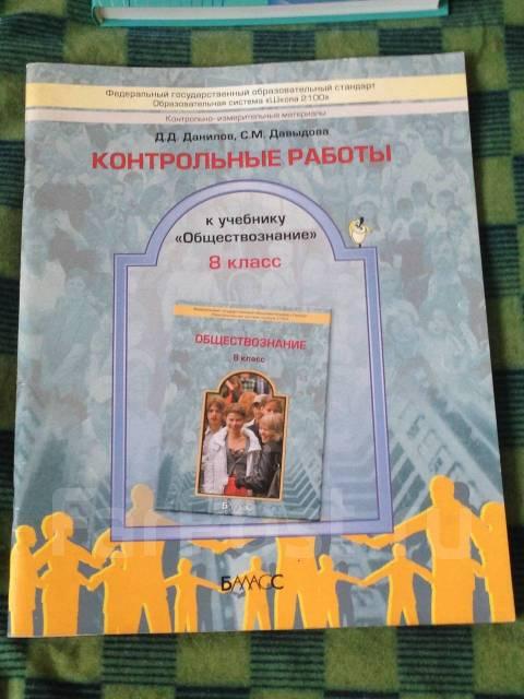 Контрольные работы к учебнику обществознание кл Учебники во  Контрольные работы к учебнику обществознание 8 кл во Владивостоке
