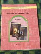 Рабочие тетради по литературе. Класс: 9 класс