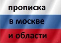 Прописка и регистрация в Москве и области