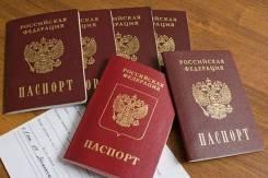 Регистрация граждан РФ в Хабаровске