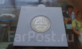 Серебро! Ранние Советы! 20 копеек 1925 года.