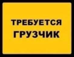 Кладовщик-грузчик. ООО Инфострой. Улица Выселковая 61