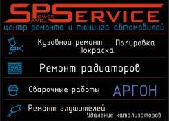 Ремонт радиаторов, Кузовной ремонт, Тюнинг Автомобилей! Сварка(аргон).