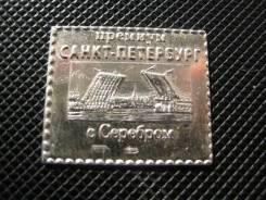 Продам водочный жетон Санкт-Петербург ПГТ СТандарТЪ cеребро 999