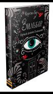 """Продам книги) 1- """" Зильбер"""" 2- """" Виноваты звезды? """" обе книги интересны"""