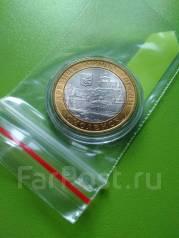 Продам 10 руб Смоленск (спмд), мешковой.