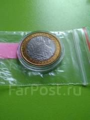 Продам 10 руб Приозерск (ммд), мешковой.