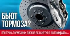 Проточка тормозных дисков. Правка колёсных дисков