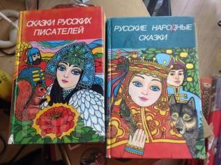 Русские народные сказки 2 тома ( 507 и 540 страниц )