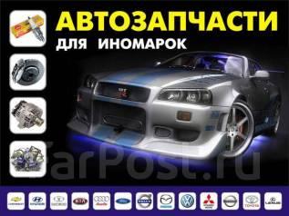 Автозапчасти на ВСЕ модели