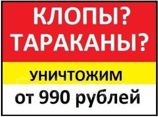 Уничтожение Тараканов и Клопов, грызуны от 990р. -20% Скидки