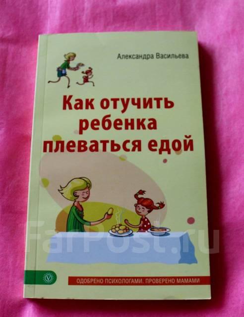 Как ребенка отучить плеваться