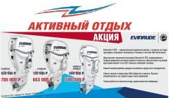 Специальные цены на подвесные моторы Evinrude E-TEC