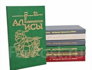 Кир Булычев. Приключения Алисы. Комплект из 7 книг.