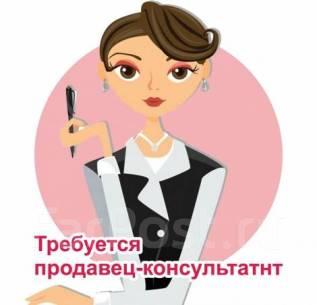 Продавец-консультант. Т. Ц. ТИХООКЕАНСКИЙ