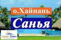 Санья. Пляжный отдых. +Прямые рейсы на Хайнань+ Скидки+ Раннее бронирование+