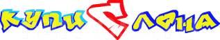 """Продавец-кассир. Продавец-кассир канцелярские товары . ООО Профи магазин """"КупиСлона"""". Улица Котовского 8"""