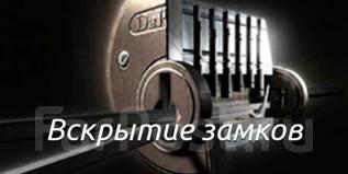 Открыть замок, дверь, сейф, ворота, Автомобиль. Круглосуточно.
