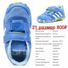Спортивная обувь. 21