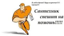 Ремонт титанов, Сантехника, Электрика, диагностика бесплатно.