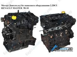 Двигатель и элементы двигателя. Renault Master
