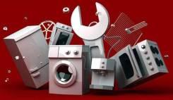 Ремонт электроплит, посудомоечных машин, стиральных машин, пылесосов