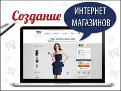 Заказать интернет магазин; Создание интернет магазинов