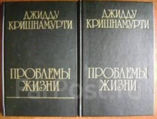 Джидду Кришнамурти. Проблемы жизни. Три книги в двух томах.
