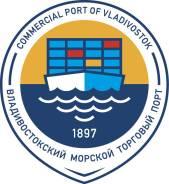 Финансовый аналитик. ПАО Владивостокский морской торговый порт. Улица Стрельникова 9