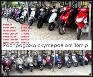 Распродажа скутеров на Воронежской 125