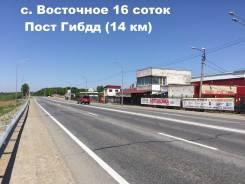 Продам землю 16 соток село Восточное Пост 14 км Хабаровск-Находка. 1 600 кв.м., собственность, электричество, от агентства недвижимости (посредник)
