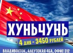 Хуньчунь. Шоппинг. Хуньчунь - полная путевка - 3500 рублей - 4 дня. Завтраки!
