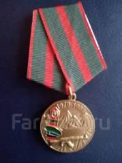 Медаль воину пограничнику участнику афганской войны