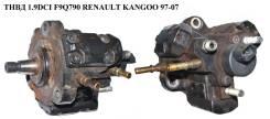 Топливный насос высокого давления. Renault Kangoo
