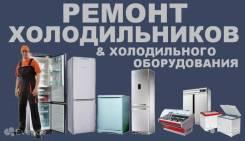 Срочный ремонт холодильников гарантия без выходных
