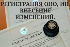 Регистрация ООО и ИП. Бухгалтерское обслуживание. Отчетность.