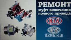 Ремонт вискомуфт полного привода Hyundai, Kia