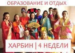 Харбин. Образовательный тур. Летняя языковая программа в Харбине