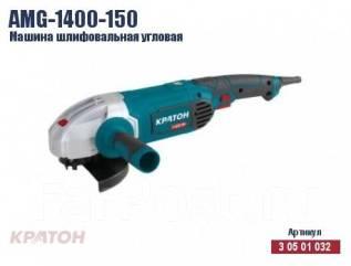 Машина шлифовальная угловая Кратон AMG-1400-150, новая, гарантия год